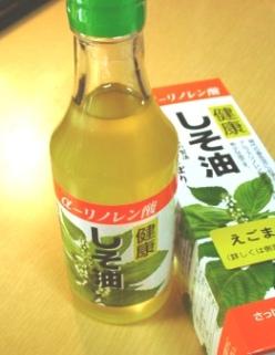 しそ油(えごま油)