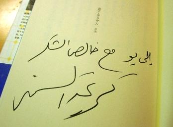 師岡カリーマ・エルサムニー先生のサイン