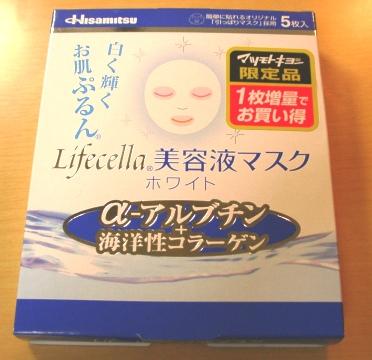 αアルブチン 海洋性コラーゲン ライフセラ 美容液マスク