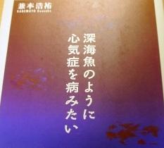 精神科医の詩集『深海魚のように心気症を病みたい』兼本浩祐