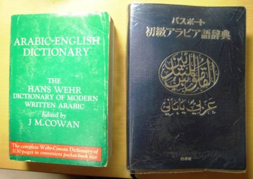 1976年版Hans Wehr Arabic-English Dictionary